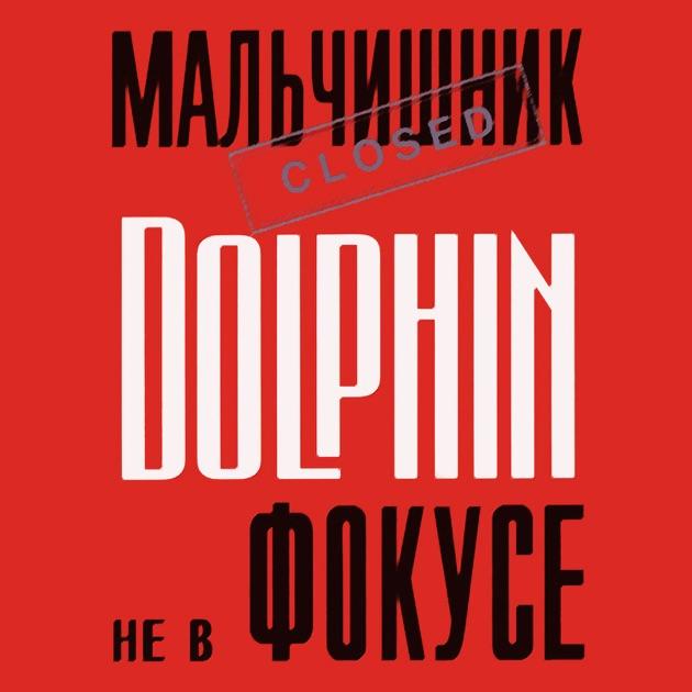 Дельфин не в фокусе дельфин скачать mp3