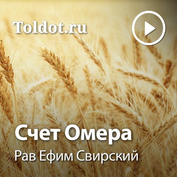 Рав Ефим Свирский — Счет Омера