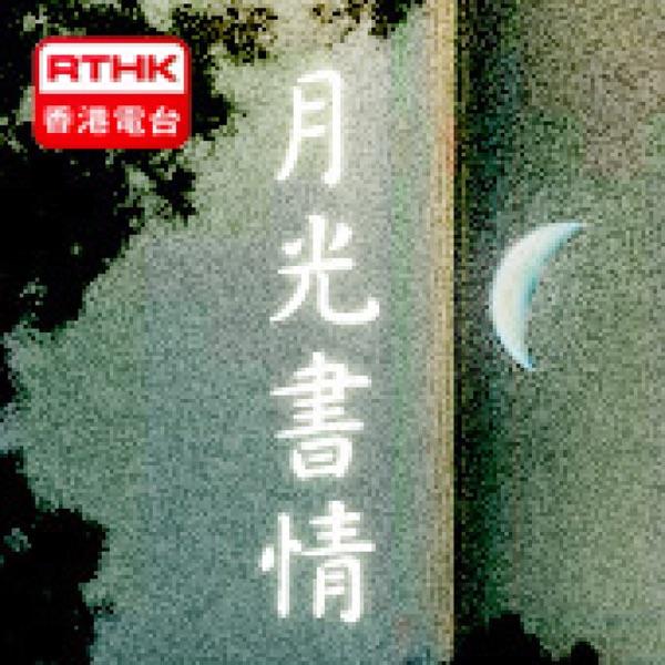 香港電台︰月光書情