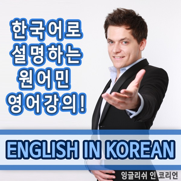 잉글리쉬 인 코리언 EnglishinKorean.com » Podcast Feed