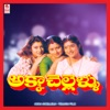 Akka Chellelu Original Motion Picture Soundtrack EP