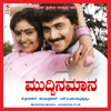 Muddina Maava Original Motion Picture Soundtrack EP