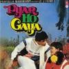 Pyar Ho Gaya