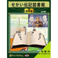 せかい伝記図書館 第8巻