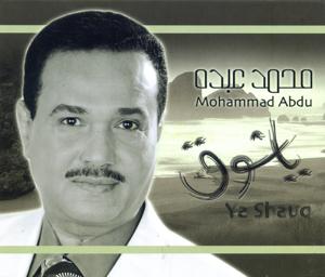 Mohammad Abdu - La Tedaygon Al Tarf