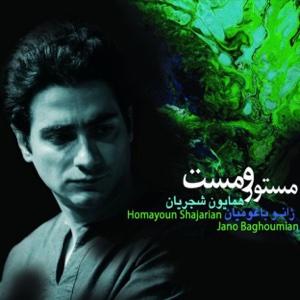 Mastoor o Mast - Homayoun Shajarian - Homayoun Shajarian