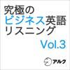 アルク - 究極のビジネス英語リスニング Vol.3(アルク) アートワーク