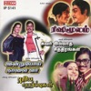 Puthiya Vaarppugal / Indru Poi Naalai Vaa / Suvarillaatha Chithirangal / Rishimoolam