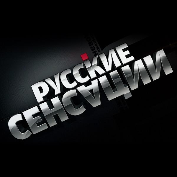 Новые русские сенсации. НТВ