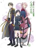 TVアニメ「刀剣乱舞‐花丸‐」歌詠集 其の二 - EP