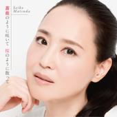 Baranoyounisaite Sakuranoyounichitte - EP