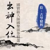 [Download] 山居吟 (古琴精粹) MP3