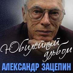 Александр Зацепин: Юбилейный альбом