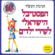 Various Artists - Festival Shirey Yeladim, Vol. 10