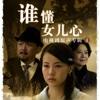 誰懂女兒心 (電視劇原聲專輯4) - Hsu Chia-Liang