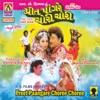 Preet Paangare Choree Choree Original Motion Picture Soundtrack