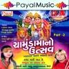 Chamundamaano Utsav, Pt. 2 (Live) - Darshna Vyas, Jogaji Thakor & Devji Thakor