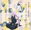 続「刀剣乱舞-花丸-」歌詠集 其の八 - EP