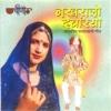Nakhralo Devariyo - Seema Mishra & Mukesh Bagda