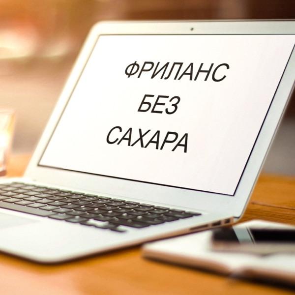 Фриланс в беларуси сайт мир удаленной работы