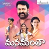 Manamantha (Original Motion Picture Soundtrack) - EP - Mahesh Shanker