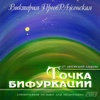 Точка бифуркации - Viktoriya PreobRAzhenskaya