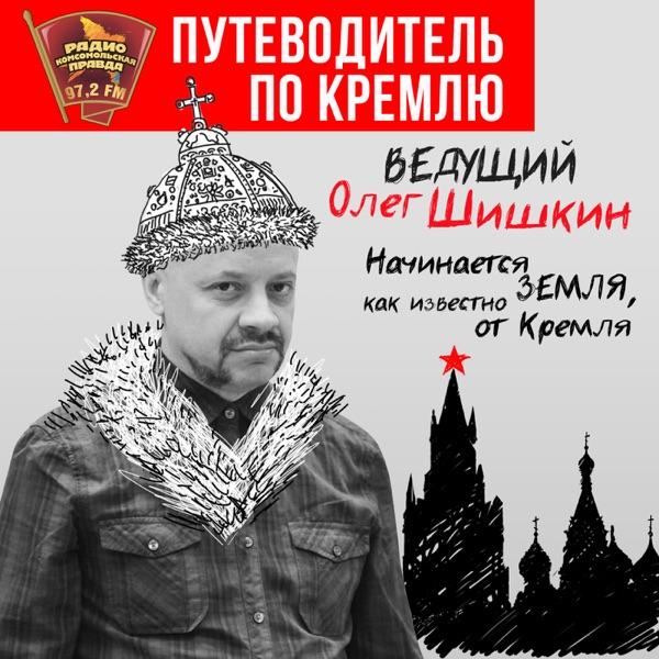 Путеводитель по Кремлю