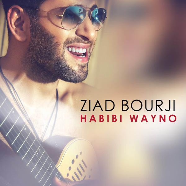 ziad borji wallah mp3 gratuit