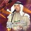 حفلة الكويت 2001 الجزء الأول