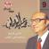 Mohamed Abdel Wahab - Hakem Oyon