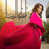 أصالة - Thak El Ghaby artwork
