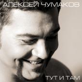 Aleksey Chumakoff - Тут и там