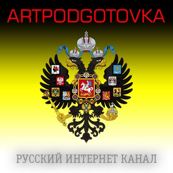 Аудиоподкаст: ARTPODGOTOVKA - Плохие новости