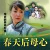 春天後母心 (電視劇原聲專輯2) - Hsu Chia-Liang