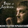 Верь и держись - Konstantin Krymskiy