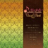 オトメイト Vocal Best, Vol. 2 - V.A.