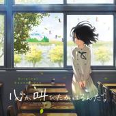 Watashino Koe  Mito - Mito
