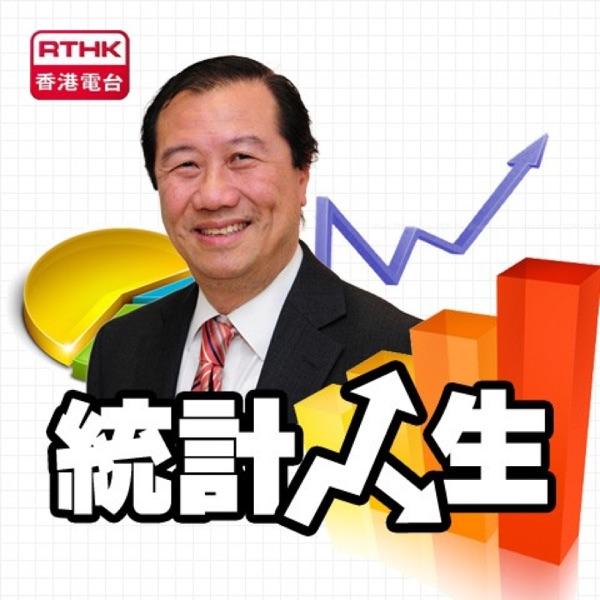 香港電台 : 統計人生
