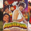 Pratiksha Original Motion Picture Soundtrack