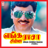 Enga Chinna Raasa (Original Motion Picture Soundtrack)  EP-Shankar - Ganesh
