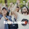 Превозносим - Sokolovbrothers