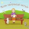 Песни маленькой Натуси (песни для детей) - Наталия Лансере