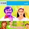 Sivantha Kangal (Original Motion Picture Soundtrack) - EP - Shankar - Ganesh