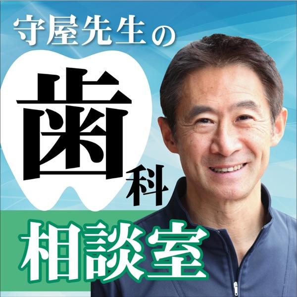RSKラジオ『守屋先生の歯の健康インプラント相談室』