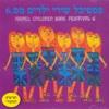 Festival Shirey Yeladim, Vol. 6 - Various Artists