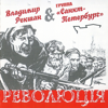Vladimir Rekshan & Gruppa Saint Petersburg - Song About Shchors artwork