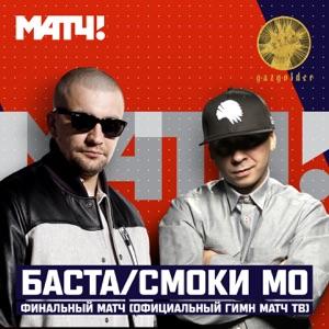 Финальный матч (Гимн Матч ТВ) - Single