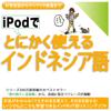 情報センター出版局:編 - iPodでとにかく使えるインドネシア語ー日常会話からマニアック表現まで アートワーク