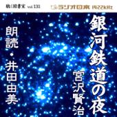 井田由美で聴く「銀河鉄道の夜」 ラジオ日本聴く図書室シリーズvol.131