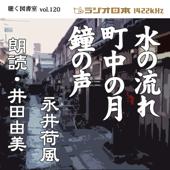 井田由美で「水の流れ」 ラジオ日本聴く図書室シリーズvol.120